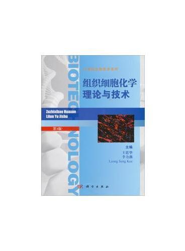 组织细胞化学理论与技术(第三版)