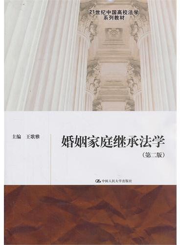 婚姻家庭继承法学(第二版)(21世纪中国高校法学系列教材)