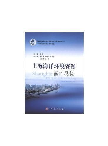 上海海洋环境资源基本现状
