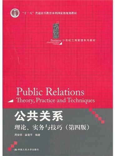 """公共关系——理论、实务与技巧(第四版)(21世纪工商管理系列教材;""""十二五""""普通高等教育本科国家级规划教材)"""
