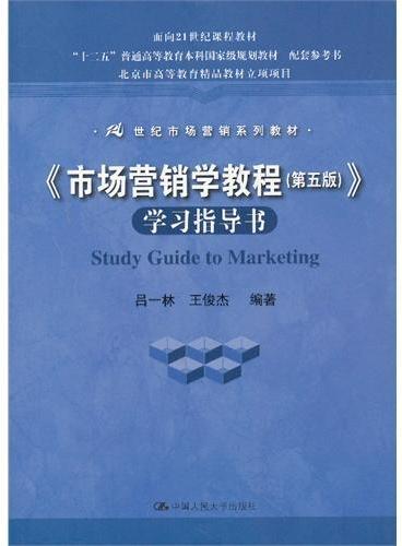 """《市场营销学教程(第五版)》学习指导书(21世纪市场营销系列教材;面向21世纪课程教材;""""十二五""""普通高等教育本科国家级规划教材 配套参考书)"""