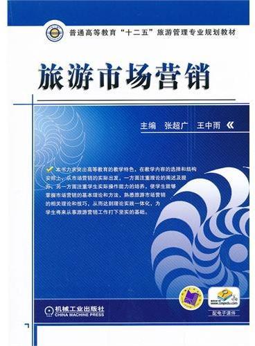 """旅游市场营销(普通高等教育""""十二五""""旅游管理专业规划教材)"""