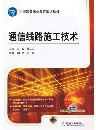 通信线路施工技术(全国高等职业教育规划教材)