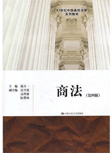 商法(第四版)(21世纪中国高校法学系列教材)
