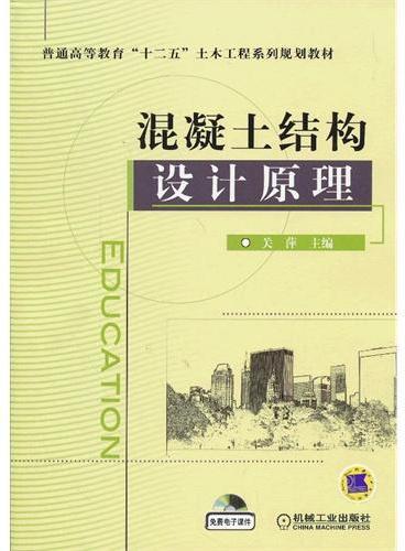 """混凝土结构设计原理(普通高等教育""""十二五""""土木工程系列规划教材)"""