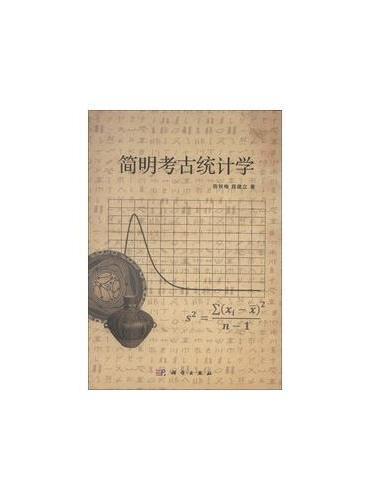 简明考古统计学