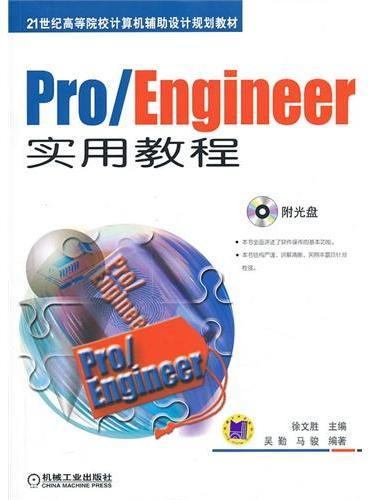Pro/Engineer实用教程(21世纪高等院校计算机辅助设计规划教材)