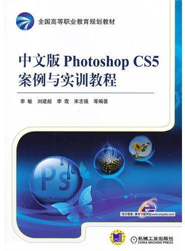 中文版Photoshop CS5案例与实训教程(全国高等职业教育规划教材)