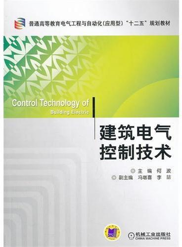 """建筑电气控制技术(普通高等教育电气工程与自动化(应用型)""""十二五""""规划教材)"""