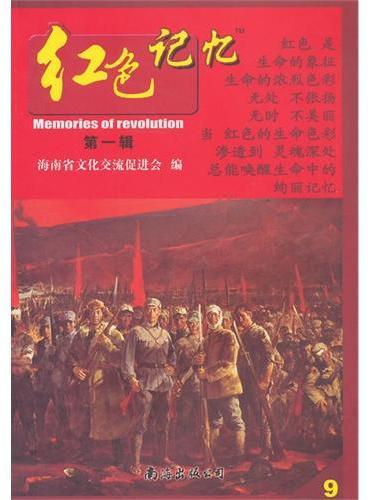 红色记忆第一辑(9)