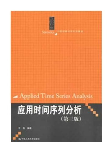 应用时间序列分析(第三版)(21世纪统计学系列教材)