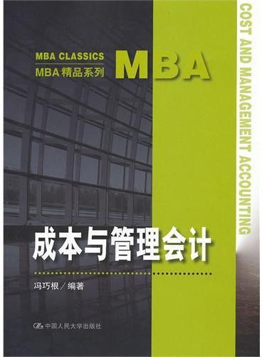 成本与管理会计(MBA精品系列)