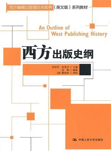 西方出版史纲(西方编辑出版理论与实务(英文版)系列教材)