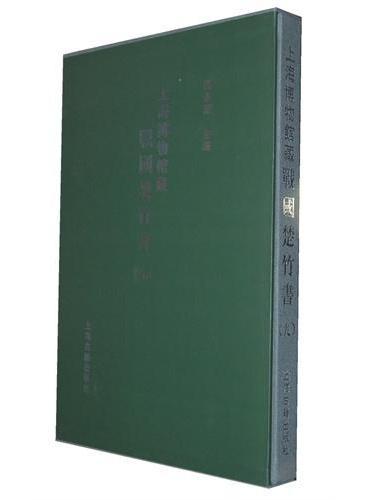 上海博物馆藏战国楚竹书(九)