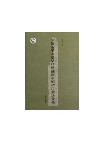 甘肃省第二届简牍学国际学术研讨会论文集