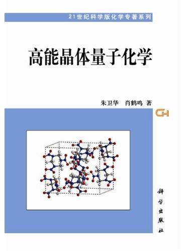 高能晶体量子化学