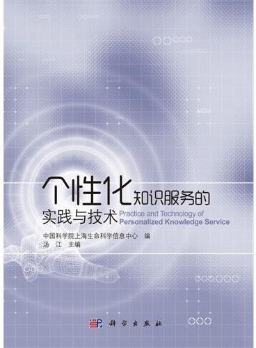 个性化知识服务的实践与技术