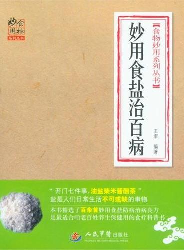 妙用食盐治百病.食物妙用系列丛书(妙用名药防治百病、善用本草颐养天年)