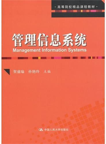 管理信息系统(高等院校精品课程教材)