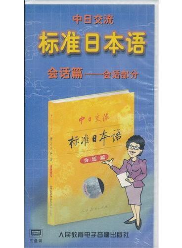 中日交流 标准日本语 会话篇—会话部分 磁带
