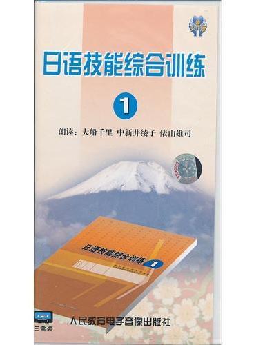 日语技能综合训练1 磁带