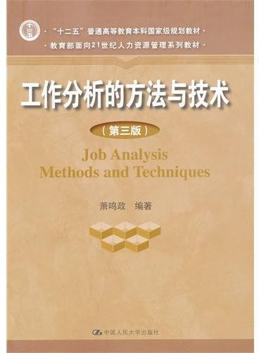 """工作分析的方法与技术(第三版)(教育部面向21世纪人力资源管理系列教材;""""十二五""""普通高等教育本科国家级规划教材)"""