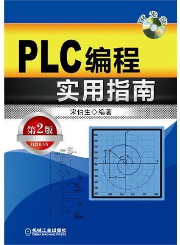 PLC编程实用指南(第2版)