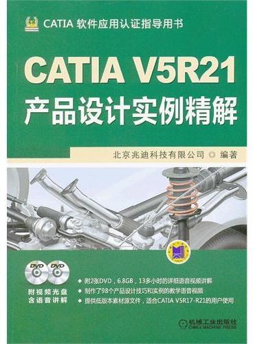 CATIA V5R21产品设计实例精解