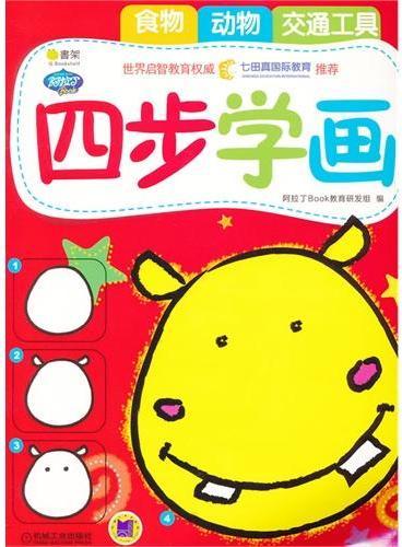 Q书架.阿拉丁Book.四步学画1 食物\动物\交通工具