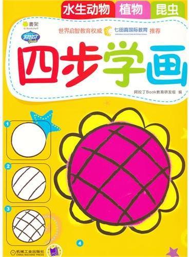 Q书架.阿拉丁Book.四步学画4 水生动物\植物\昆虫