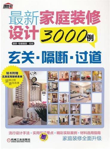 最新家庭装修设计3000例:玄关·隔断·过道