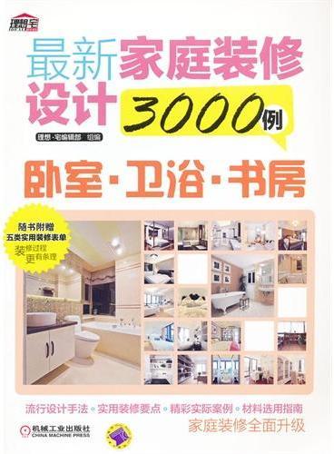 最新家庭装修设计3000例:卧室·卫浴·书房