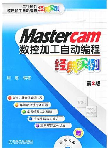 Mastercam数控加工自动编程经典实例  第2版