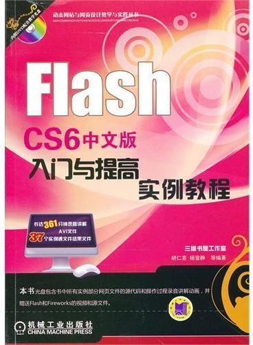 Flash CS6中文版入门与提高实例教程(动态网站与网页设计教学与实践丛书)