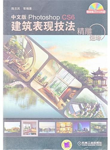 精雕细琢——中文版Photoshop CS6建筑表现技法(附光盘)