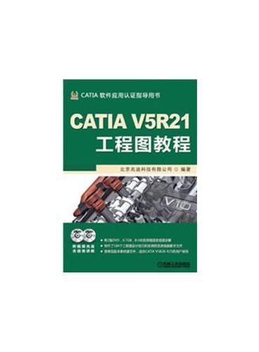 CATIA V5R21工程图教程