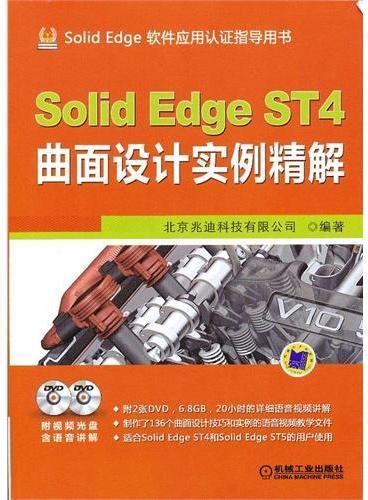 SolidEdge ST4曲面设计实例精解