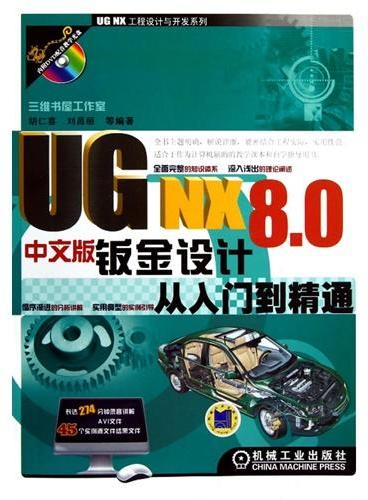 UG NX 8.0中文版钣金设计从入门到精通