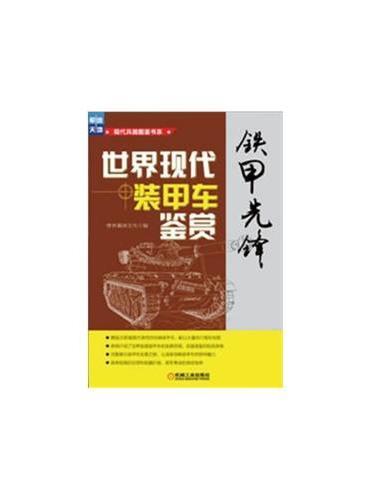 铁甲先锋:世界现代装甲车鉴赏