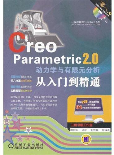 Creo Parametric 2.0动力学与有限元分析从入门到精通(计算机辅助分析CAE系列)