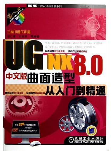 UG NX 8.0中文版曲面造型从入门到精通(UG NX工程设计与开发系列)