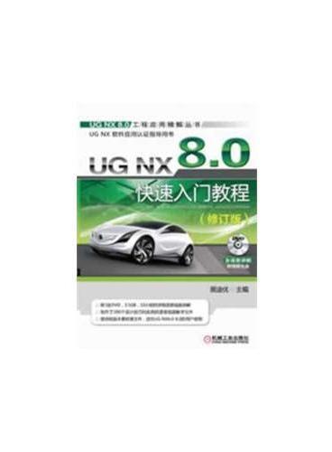 UG NX 8.0快速入门教程(修订版)