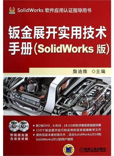 钣金展开实用技术手册(SolidWorks版)