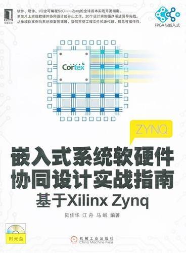 嵌入式系统软硬件协同设计实战指南:基于Xilinx Zynq