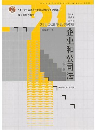 """企业和公司法(第三版)(21世纪法学系列教材;""""十二五""""普通高等教育本科国家级规划教材;教育部推荐教材)"""