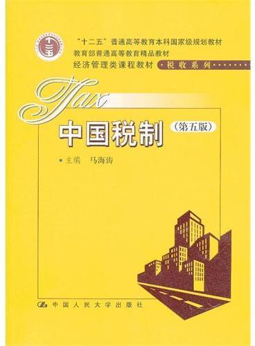 """中国税制(第五版)(经济管理类课程教材·税收系列;教育部普通高等教育精品教材;""""十二五""""普通高等教育本科国家级规划教材)"""