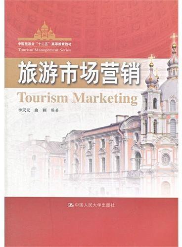 """旅游市场营销(中国旅游业""""十二五""""高等教育教材)"""