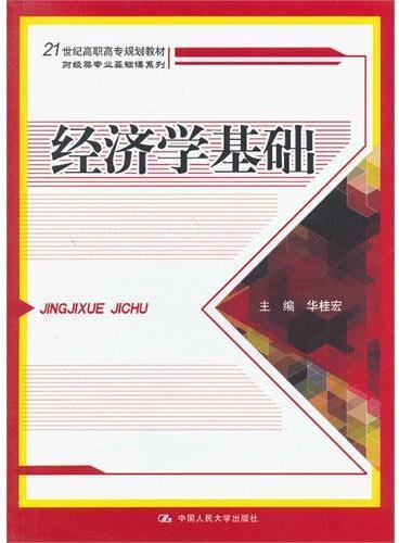 经济学基础(21世纪高职高专规划教材·财经类专业基础课系列)