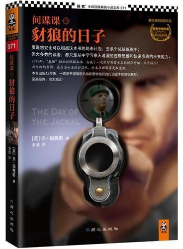 间谍课:豺狼的日子(虽说您完全可以根据这本书的刺杀计划,去杀个总统练练手;但大多数的读者,都只是从中学习事无遗漏的逻辑思维和快速准确的应变能力)