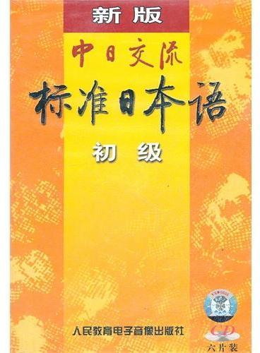 新版 中日交流 标准日本语 初级(6CD)